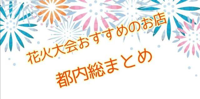 【まとめ】都内の花火大会、おすすめのお店【カフェ・会場別】
