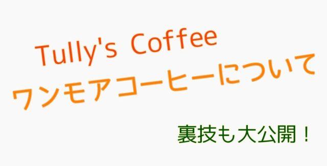 タリーズのワンモアコーヒー!もっとお得に楽しむ裏技も!
