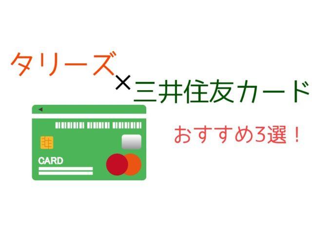 タリーズの利用でおすすめの三井住友カード3選!