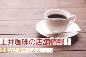 土井珈琲の店舗情報!のサムネイル
