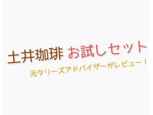 土井珈琲お試しセットのレビュー記事のサムネイル