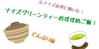 ナナズグリーンティーおすすめのご飯どんぶり編のサムネイル