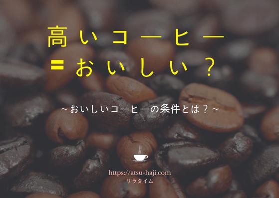 コーヒーは高いほうがいいと限らない?見定めるコツを元カフェ店員が語る