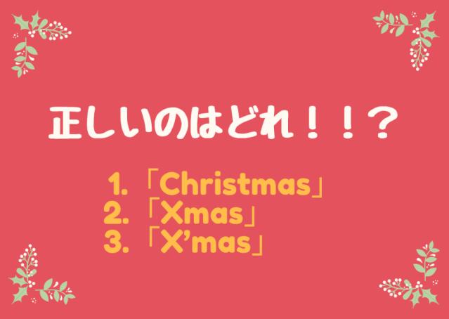 クリスマスの正しい表記は?Xmas?Christmas?違いは?