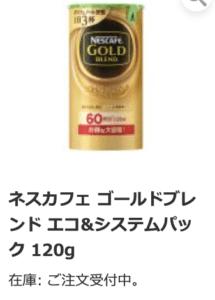 ネスカフェ定期便のおすすめ商品「ゴールドブレンド65g」