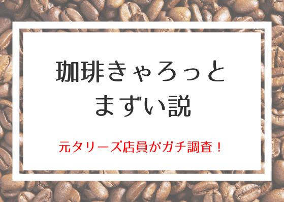 珈琲きゃろっとまずい説!味や評判を元カフェ店員がお試しセットを購入して検証!