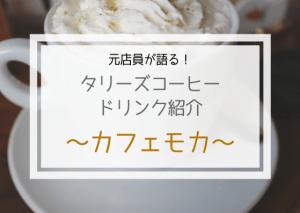 タリーズドリンク紹介!カフェモカのカスタマイズや飲み方のおすすめを元店員が語る!のサムネイル