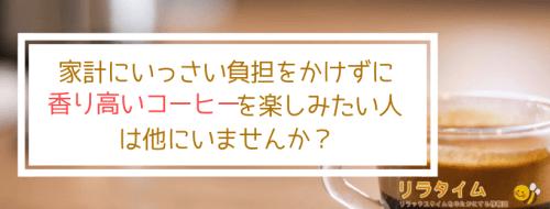 いっさい家計に負担をかけずに香り高いコーヒーを楽しむ方法のサイドバナー