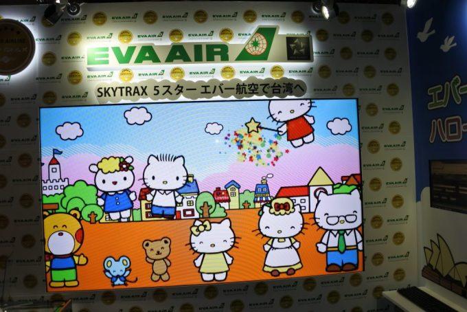 JATA Tourism EXPO Japan EVA航空