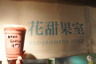 花甜果室 台北 フレッシュジュース スタンド 入口
