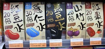 紅豆水、薏仁水、黒豆水、山竹水、紅棗水 台湾