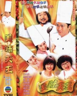 《美味天王》簡介_電視劇_金鷹網