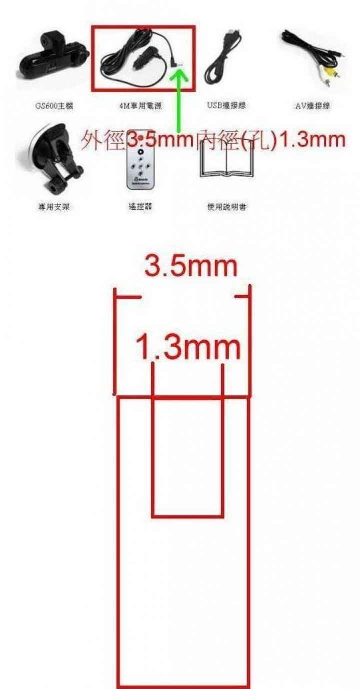 去哪裡買行車紀錄器的電源線(圓頭)? - Mobile01