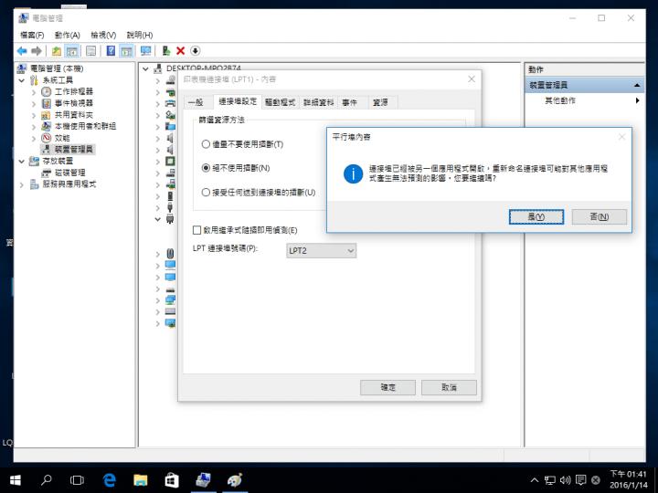 求助WIN10v1511(10586)版,主機板內建LPT無法列印 - 作業系統 - 電腦討論區 - Mobile01