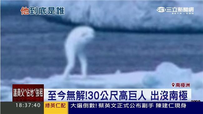 南極巨人出沒!身長30公尺高 皮膚雪白遭疑為外星人   國際   三立新聞網 SETN.COM