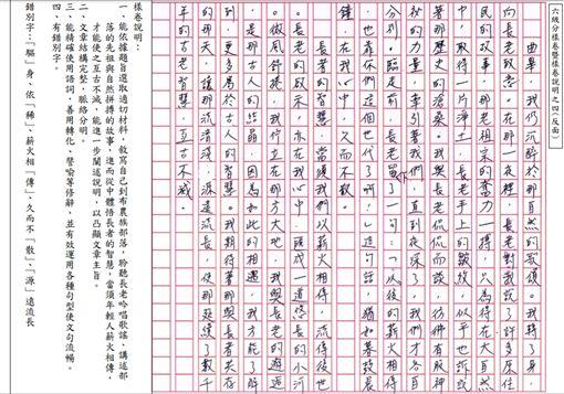 會考滿級分作文大公開!專家曝高分必殺技 | 生活 | 三立新聞網 SETN.COM