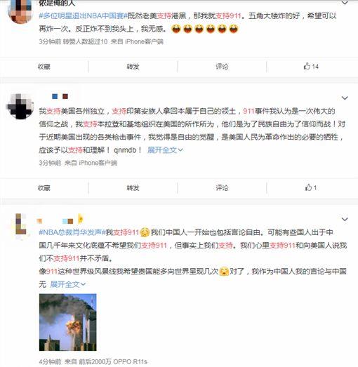 NBA道歉滅不了火!中國網民「支持911」嗆:再來幾次(圖/翻攝自微博) ID-2173006