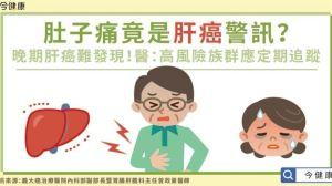 胃痛实际上是肝癌的警告信号吗? 晚期肝癌中难找的医生-确保定期随访硕士三里新闻网SETN.COM
