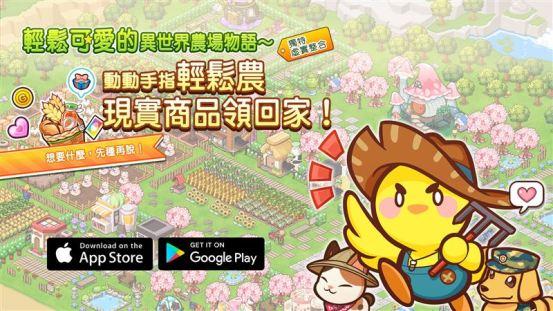 真实与虚拟跨界融合的农业手机游戏! 游戏的虚拟宝藏可以兑换成咖啡和宠物食品| 老师| 三里新闻网SETN.COM