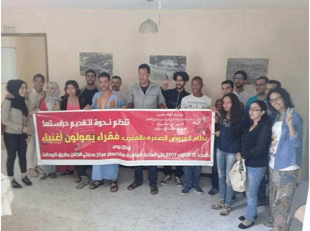 """صورة أطاك المغرب مجموعة أيت ملول: تقدم  كتاب """"نظام القروض الصغرى بالمغرب"""""""