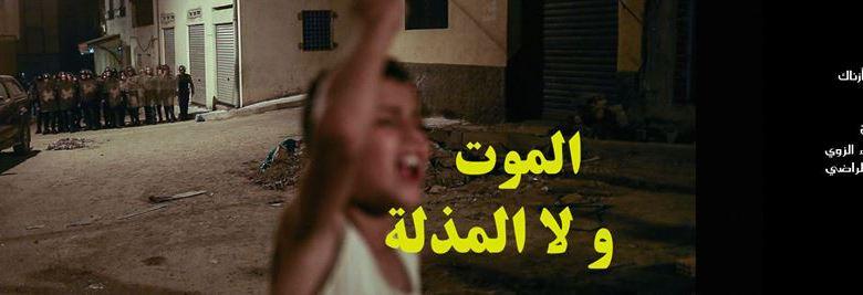 """فيلم """" الموت ولا المذلة """" من إنتاج أطاك المغرب"""