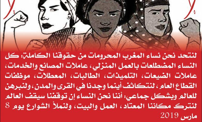 نضال النساء