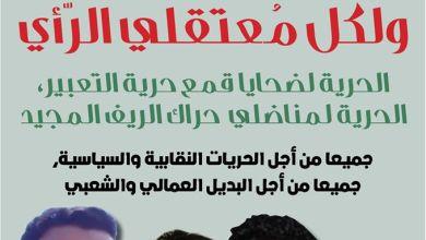 صورة لائحة المعتقلين والمتابعين على خلفية حرية الرأي والتعبير في المغرب