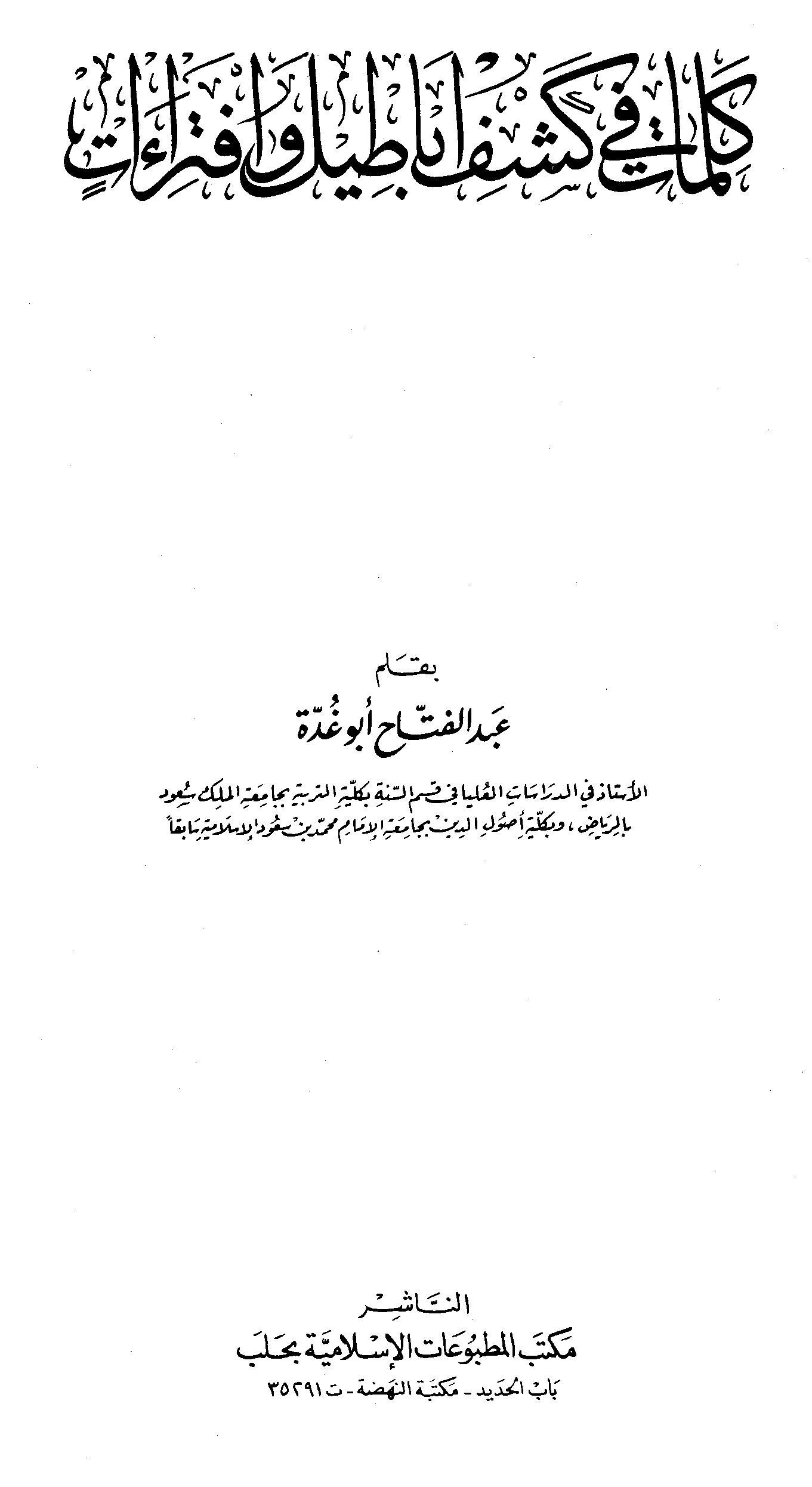Kalimat fi Kashf Abatil