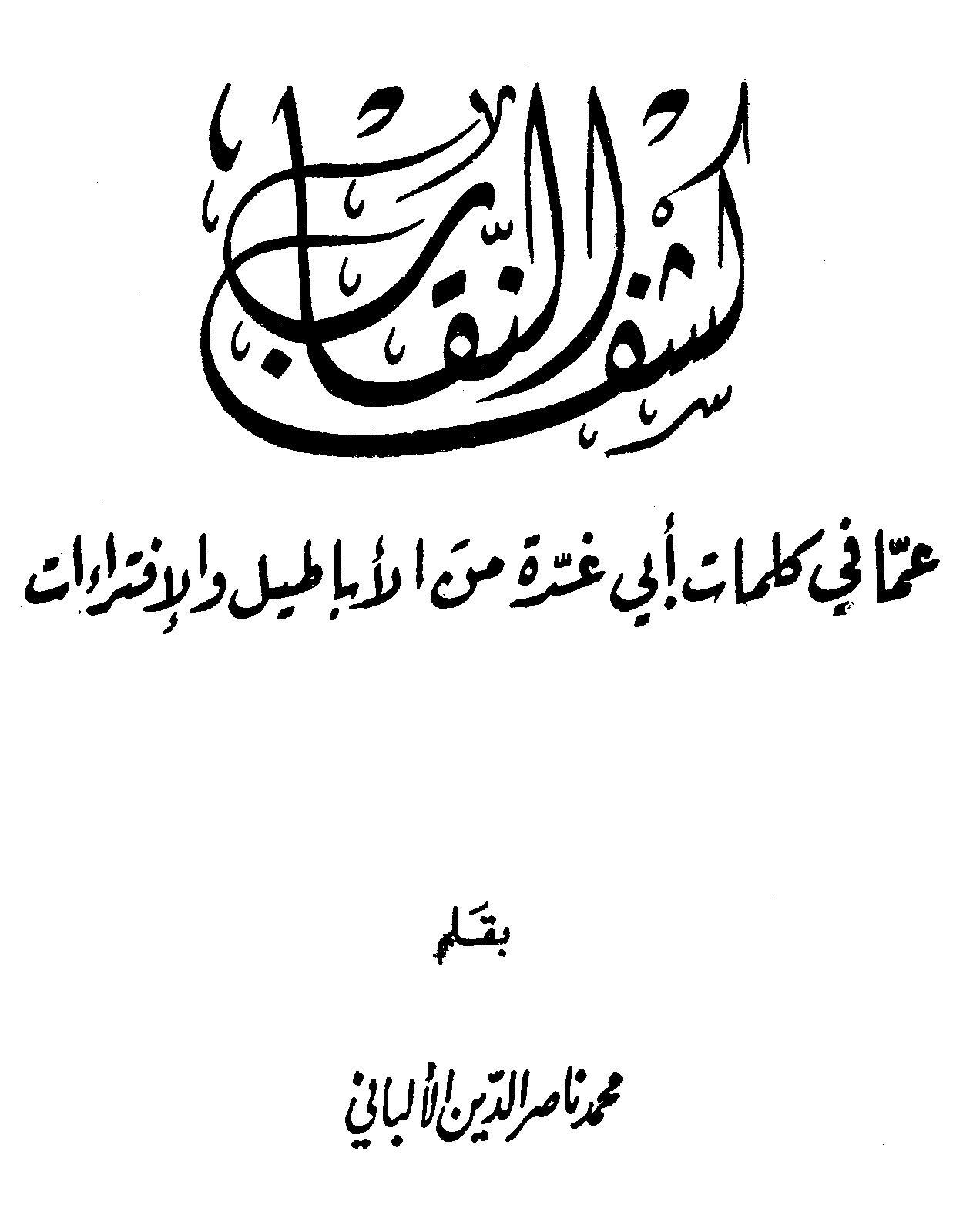 Kashf al-Niqab