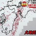 地震予測の最前線~「電離層の乱れ」と「地下天気図」による手法