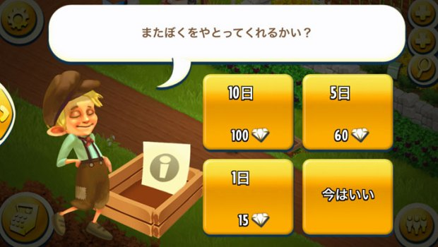 hayday_saws04