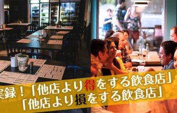 飲食店の業者 利益 損 得 集客
