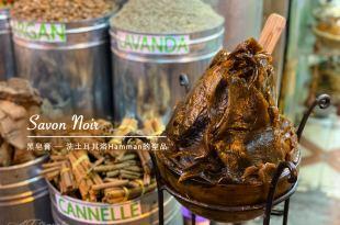 摩洛哥洗土耳其浴Hamman的聖品-黑皂膏Savon Noir