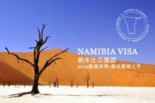納米比亞簽證2019新版表格-看這篇就上手 南非約翰尼斯堡 送件申辦