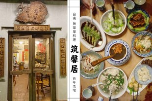 台南無菜單料理-筑馨居 在百年老宅裡預約一場豐盛的台式饗宴