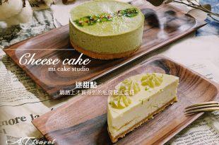 迷甜點 網路上才買得到的私房起士蛋糕 香檸烤乳酪 相思抹茶烤乳酪 開吃囉!