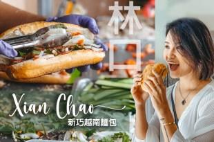 林口美食 越南麵包 旅遊圈知名越南王掌廚 果然正宗越南好味道!