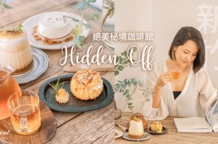 新竹咖啡館 極品甜點 絕美秘境 Hidden Off 藏在你看不見的城市角落