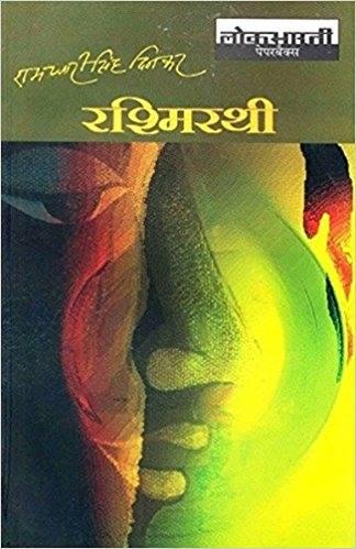 Rashmirathi