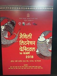 Maithili literature festivaL in delhi