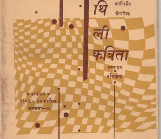 Maithili-Kavita