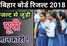 Bihar board inter reult 2018