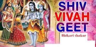 shiv vivah-a poem by bhikari thakur