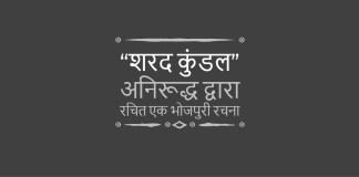 sharad kundal- a bhojpuri folk song