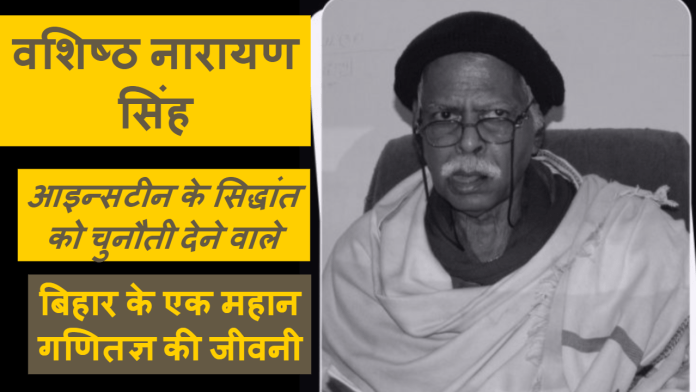 biography of vashisht narayan singh
