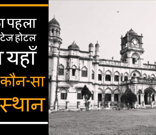 Sultan palace, Pariwahan bhawan Bihar