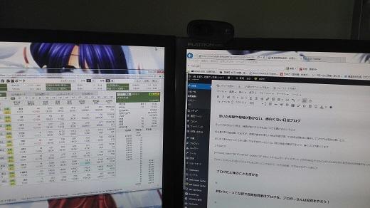 お金稼ぎの為のブログと長期投資の相性の良さは異常!相互効果パネェ!