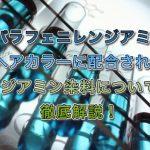パラフェニレンジアミンとは|ヘアカラーに配合されるジアミン染料について徹底解説!