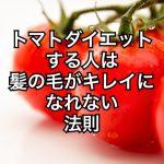トマトダイエットをする人は髪の毛がキレイになれない法則