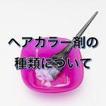 【永久保存版】ヘアカラー剤の染料の種類特徴を総まとめ(医薬部外品・化粧品)